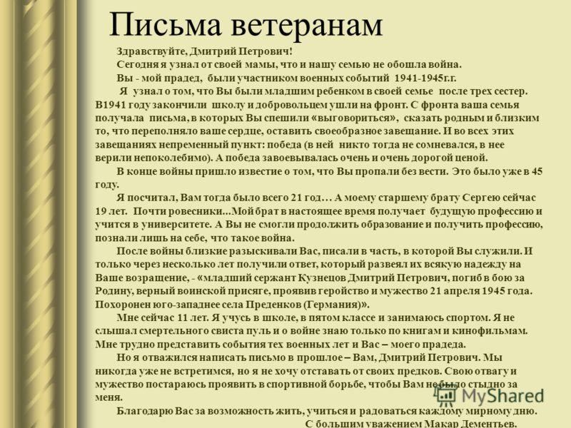 Здравствуйте, Дмитрий Петрович! Сегодня я узнал от своей мамы, что и нашу семью не обошла война. Вы - мой прадед, были участником военных событий 1941-1945г.г. Я узнал о том, что Вы были младшим ребенком в своей семье после трех сестер. В1941 году за