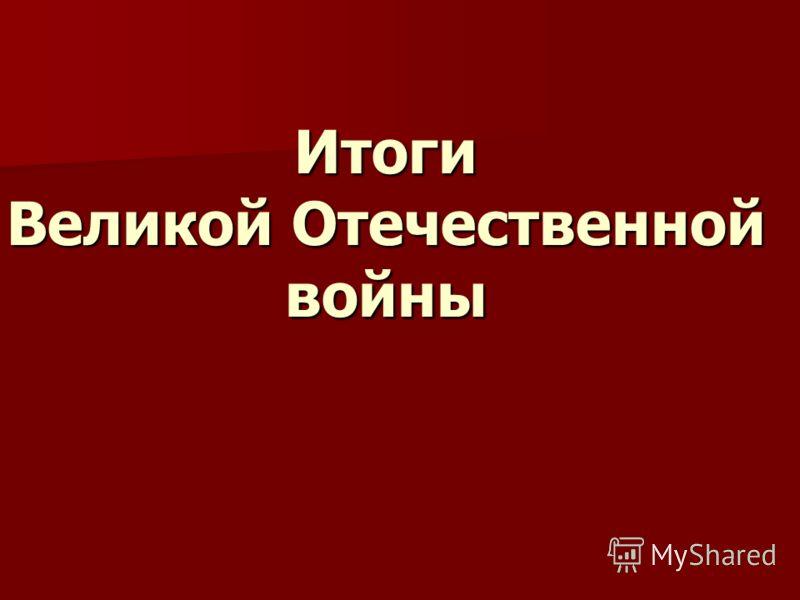 Итоги Великой Отечественной войны