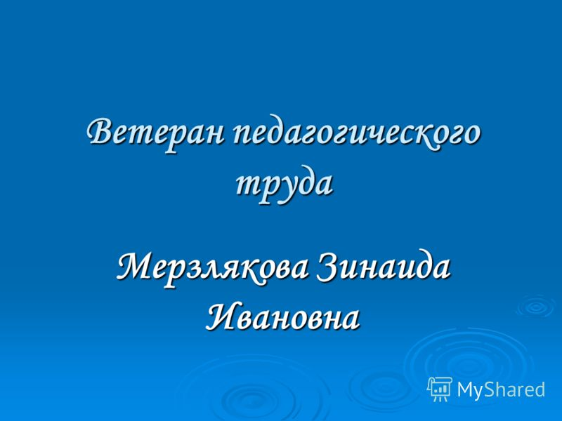 Ветеран педагогического труда Мерзлякова Зинаида Ивановна