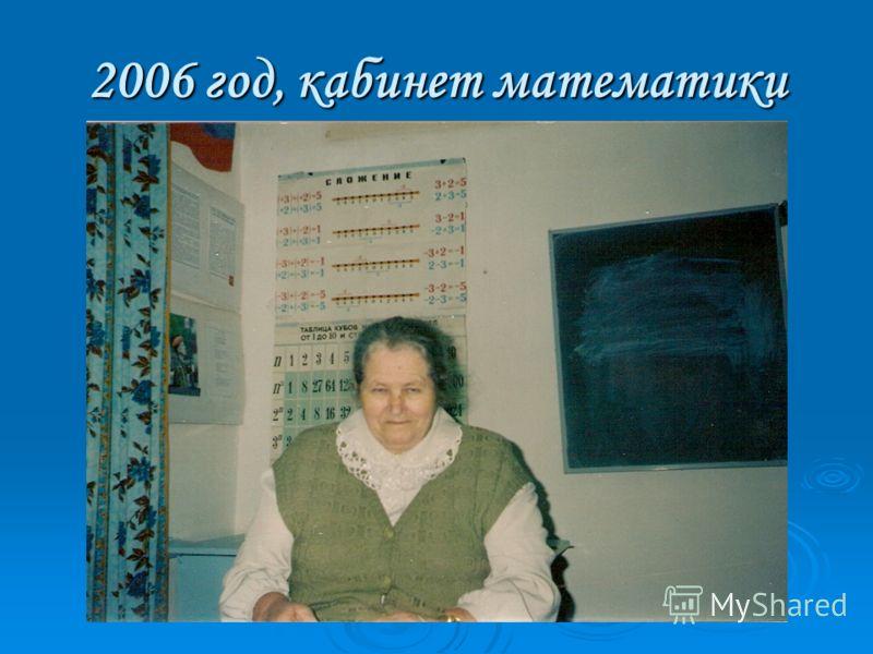 2006 год, кабинет математики