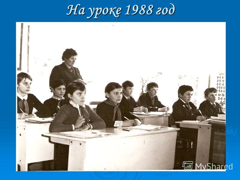 На уроке 1988 год