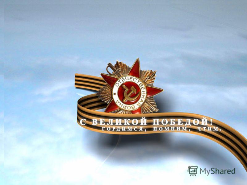 В военной истории всегда находились герои которые могли защитить Отечество!