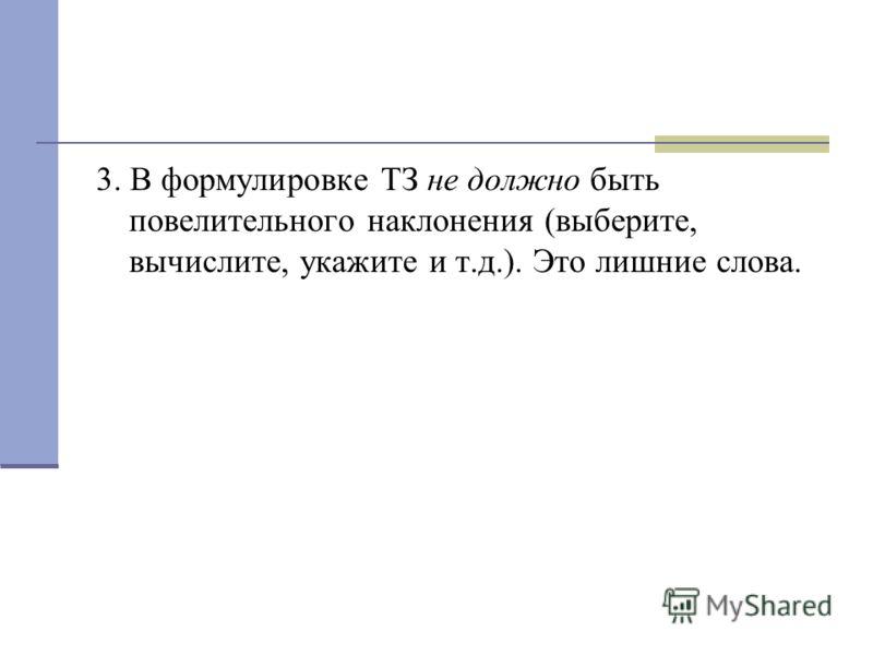 3. В формулировке ТЗ не должно быть повелительного наклонения (выберите, вычислите, укажите и т.д.). Это лишние слова.