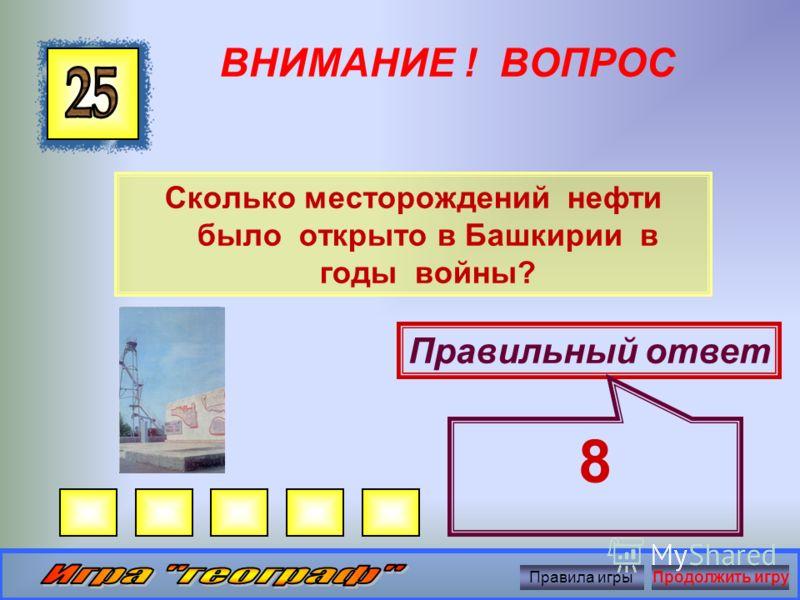 ВНИМАНИЕ ! ВОПРОС Когда Россия понесла самые большие потери населения? Правильный ответ В Великой Отечественной войне Правила игрыПродолжить игру