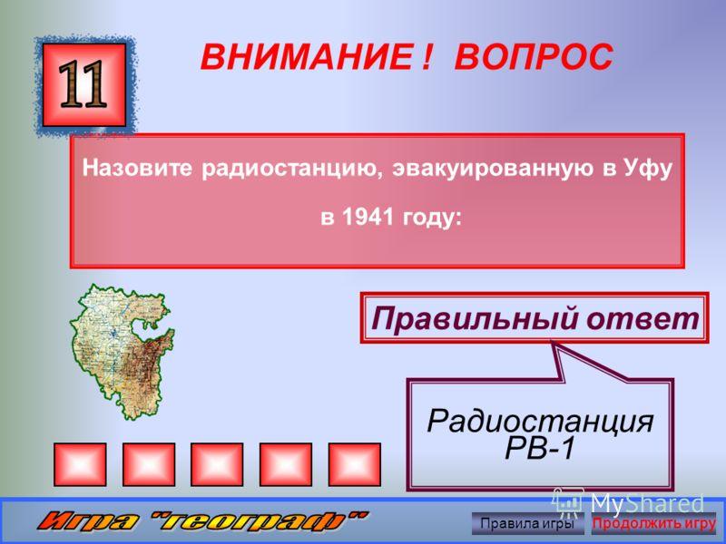 ВНИМАНИЕ ! ВОПРОС Училище готовило офицеров по годичной программе.Размещалось в отдельном военном городке на северной окраие города, а учебные стрельбы проводили в станции Турбаслы. Правильный ответ Севастопольское зенитно- артиллерийское Правила игр