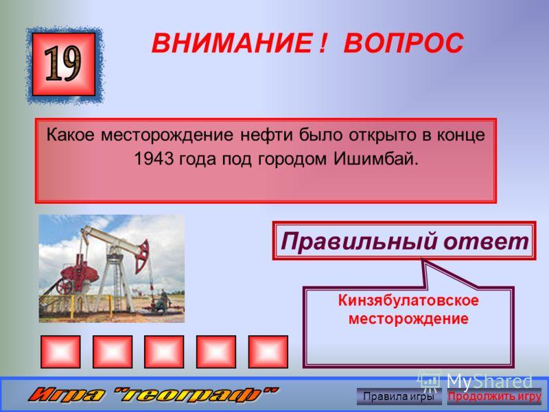 ВНИМАНИЕ ! ВОПРОС Назовите радиостанцию, эвакуированную в Уфу в 1941 году: Правильный ответ Радиостанция РВ-1 Правила игрыПродолжить игру