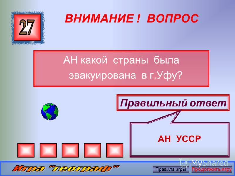 ВНИМАНИЕ ! ВОПРОС Назовите имя нашего земляка, первого из башкир удостоенного звания Героя Советского Союза. Правильный ответ Гафиатулла Арсланов Правила игрыПродолжить игру
