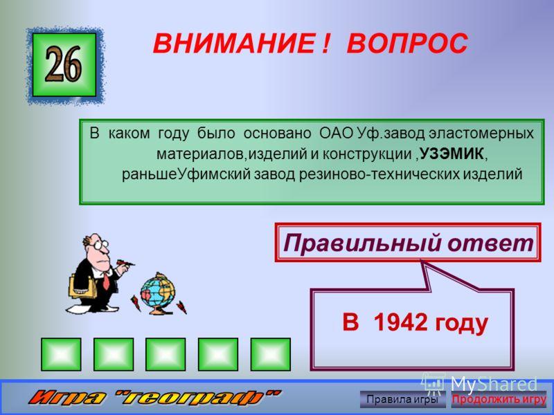 ВНИМАНИЕ ! ВОПРОС Артель «Промметиз»,эвакуированный из Днепропетровска,в Уфе стала называться… Правильный ответ «Ударником» Правила игрыПродолжить игру