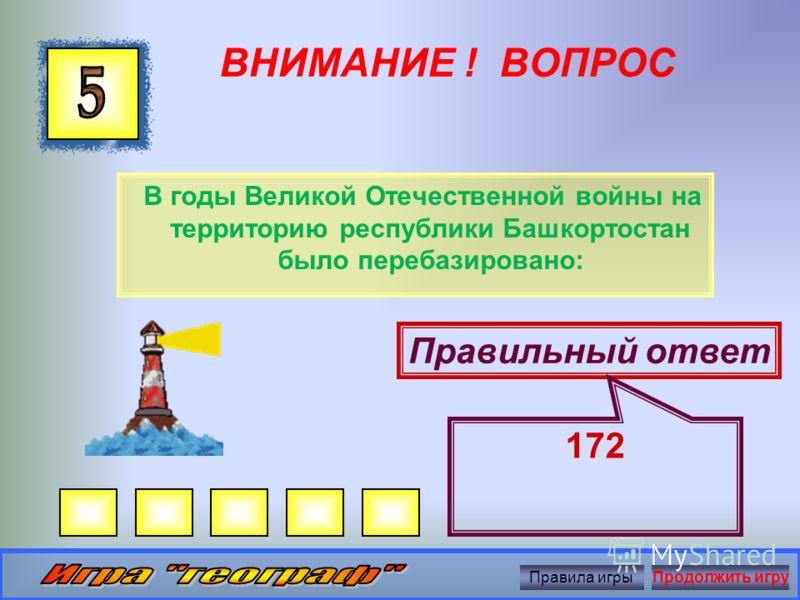 ВНИМАНИЕ ! ВОПРОС Дважды Герой Советского Союза, летчик-штурмовик Правильный ответ Муса Гареев Правила игрыПродолжить игру