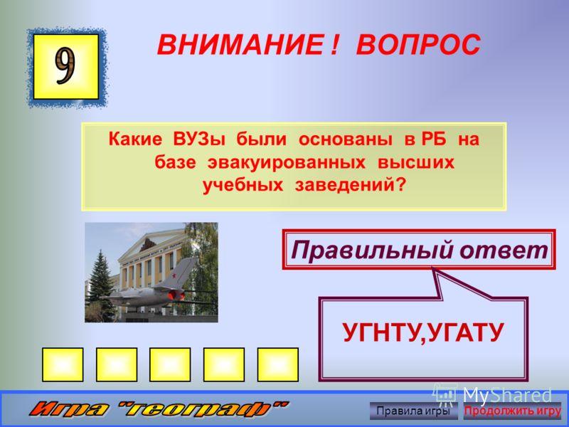 ВНИМАНИЕ ! ВОПРОС В годы Великой Отечественной войны на территорию республики Башкортостан было перебазировано: Правильный ответ 172 Правила игрыПродолжить игру