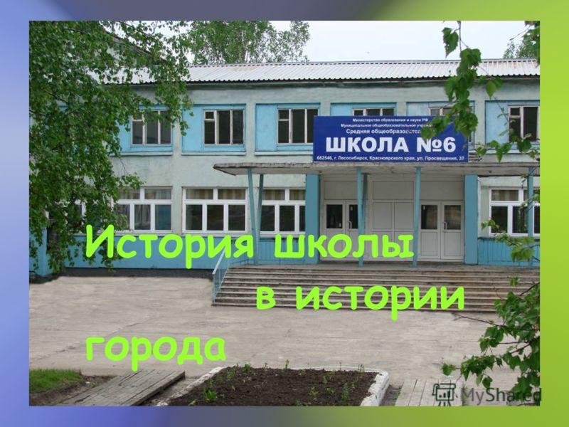 История школы в истории города