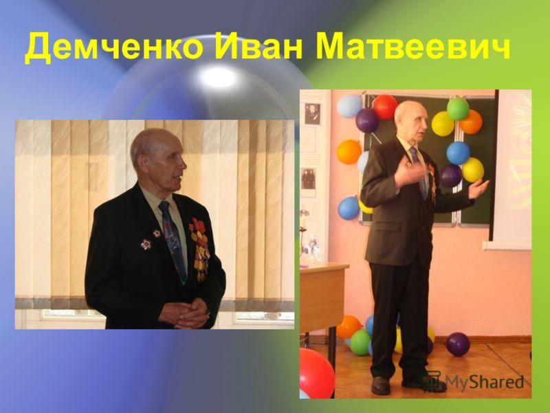 Демченко Иван Матвеевич