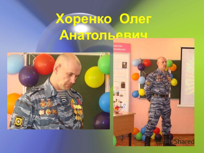 Хоренко Олег Анатольевич