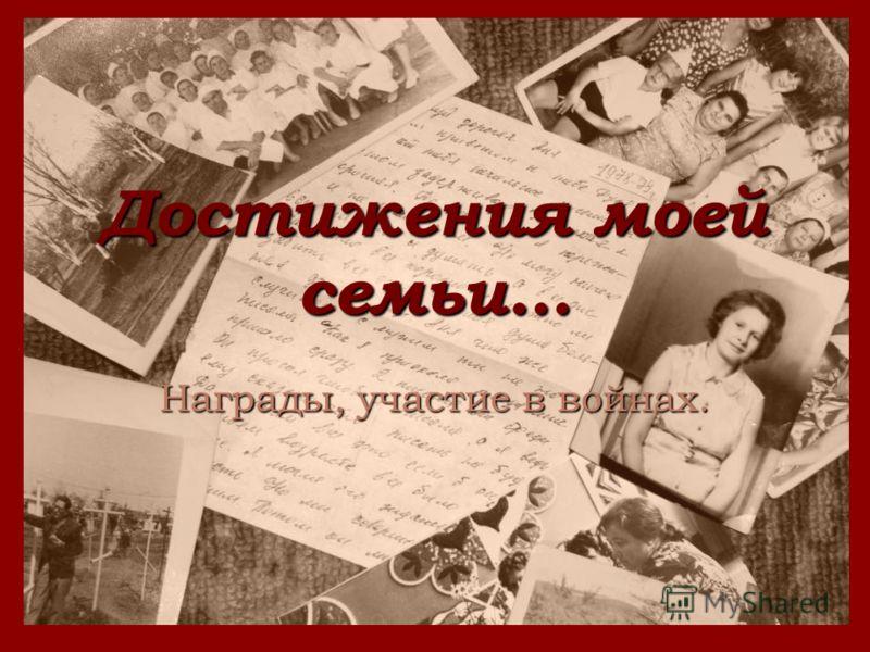 Достижения моей семьи… Награды, участие в войнах.