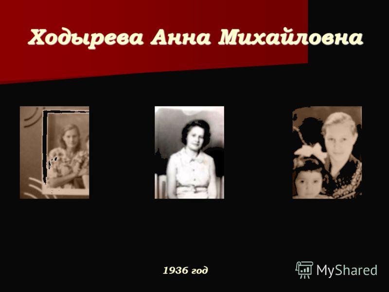 Ходырева Анна Михайловна 1936 год