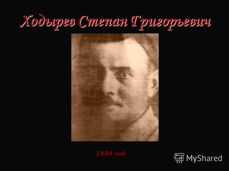 Ходырев Степан Григорьевич 1884 год