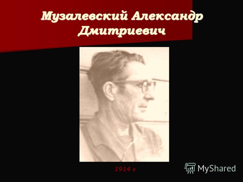 Музалевский Александр Дмитриевич 1914 г