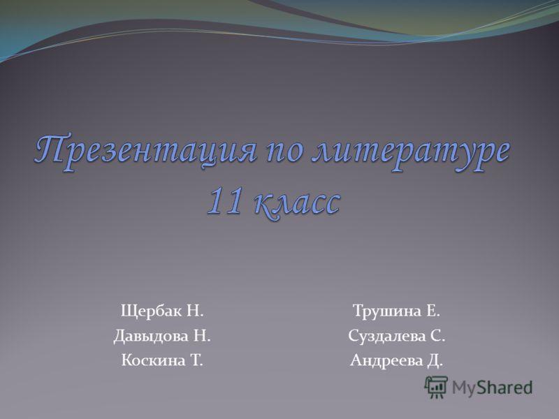 Щербак Н. Давыдова Н. Коскина Т. Трушина Е. Суздалева С. Андреева Д.