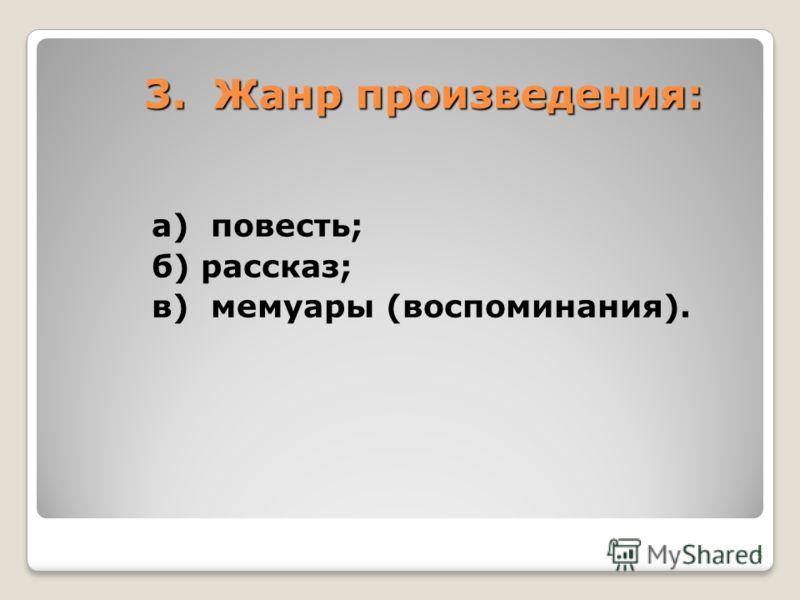 3. Жанр произведения: а) повесть; б) рассказ; в) мемуары (воспоминания). 5