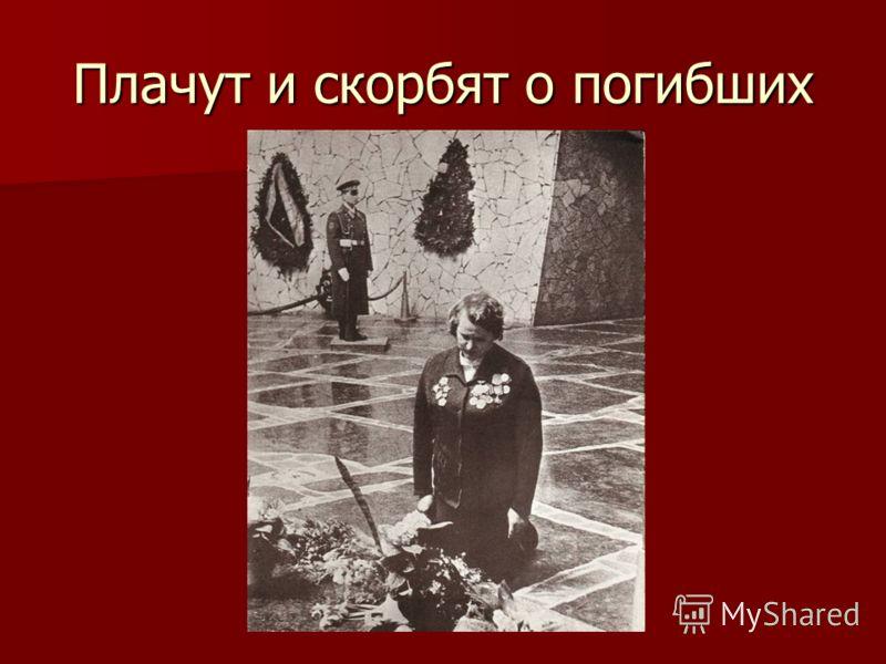 Плачут и скорбят о погибших