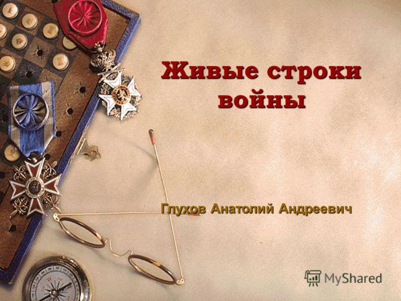Живые строки войны Глухов Анатолий Андреевич