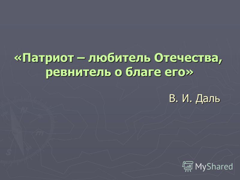 «Патриот – любитель Отечества, ревнитель о благе его» В. И. Даль