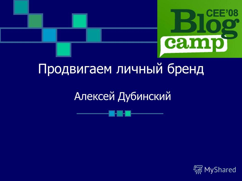 Продвигаем личный бренд Алексей Дубинский