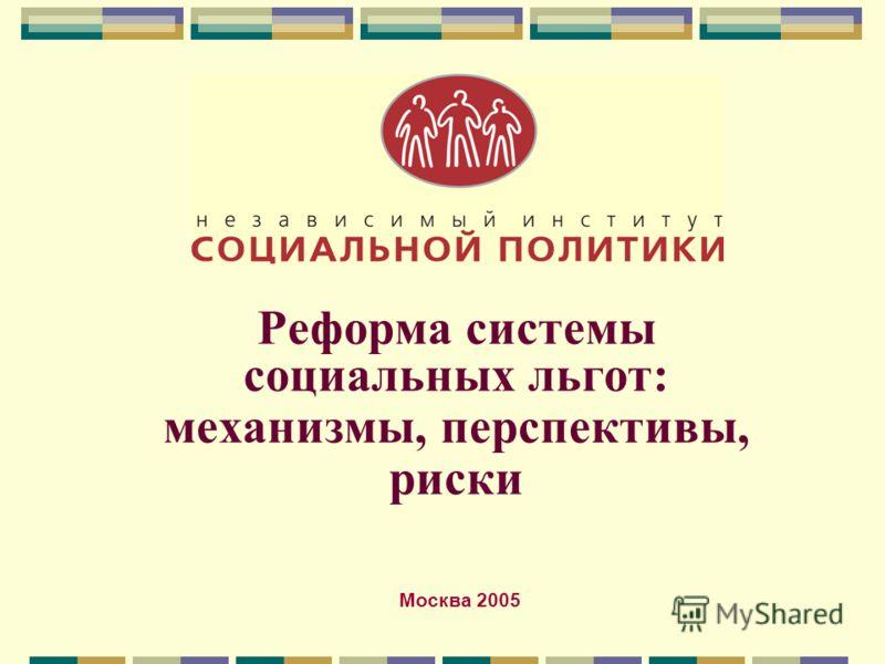 Реформа системы социальных льгот: механизмы, перспективы, риски Москва 2005