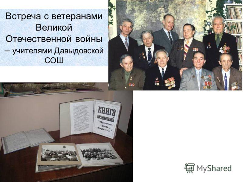 Встреча с ветеранами Великой Отечественной войны – учителями Давыдовской СОШ