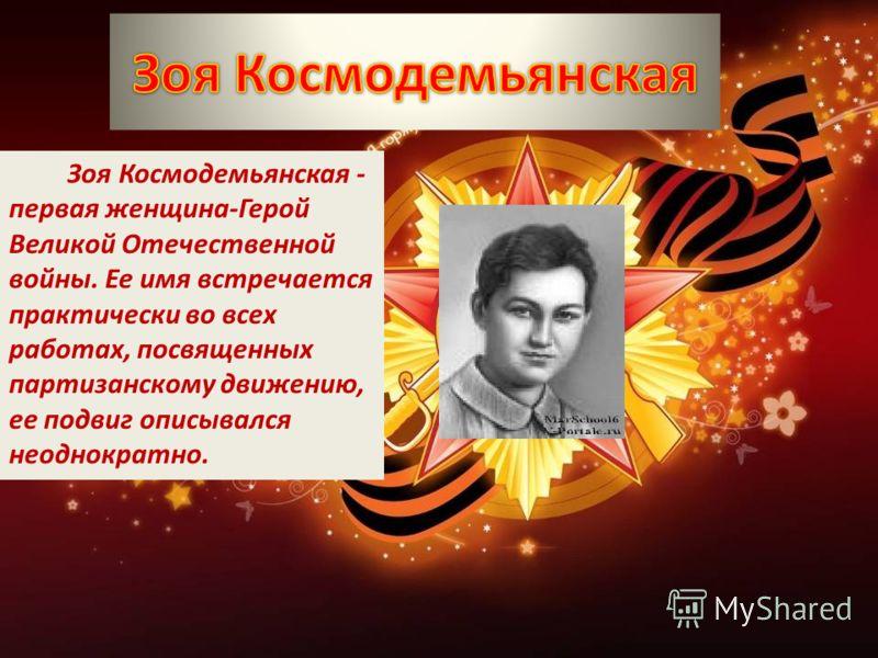 Зоя Космодемьянская - первая женщина-Герой Великой Отечественной войны. Ее имя встречается практически во всех работах, посвященных партизанскому движению, ее подвиг описывался неоднократно.