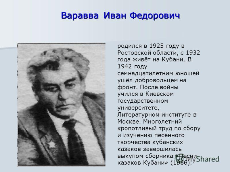 родился в 1925 году в Ростовской области, с 1932 года живёт на Кубани. В 1942 году семнадцатилетним юношей ушёл добровольцем на фронт. После войны учился в Киевском государственном университете, Литературном институте в Москве. Многолетний кропотливы