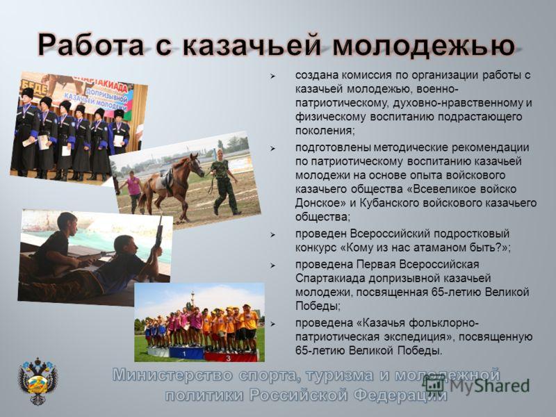 создана комиссия по организации работы с казачьей молодежью, военно- патриотическому, духовно-нравственному и физическому воспитанию подрастающего поколения; подготовлены методические рекомендации по патриотическому воспитанию казачьей молодежи на ос