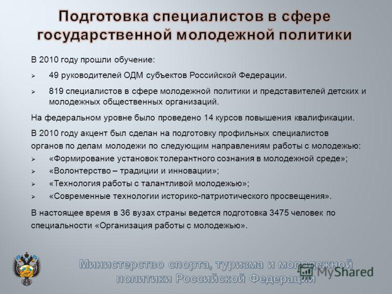 В 2010 году прошли обучение: 49 руководителей ОДМ субъектов Российской Федерации. 819 специалистов в сфере молодежной политики и представителей детских и молодежных общественных организаций. На федеральном уровне было проведено 14 курсов повышения кв