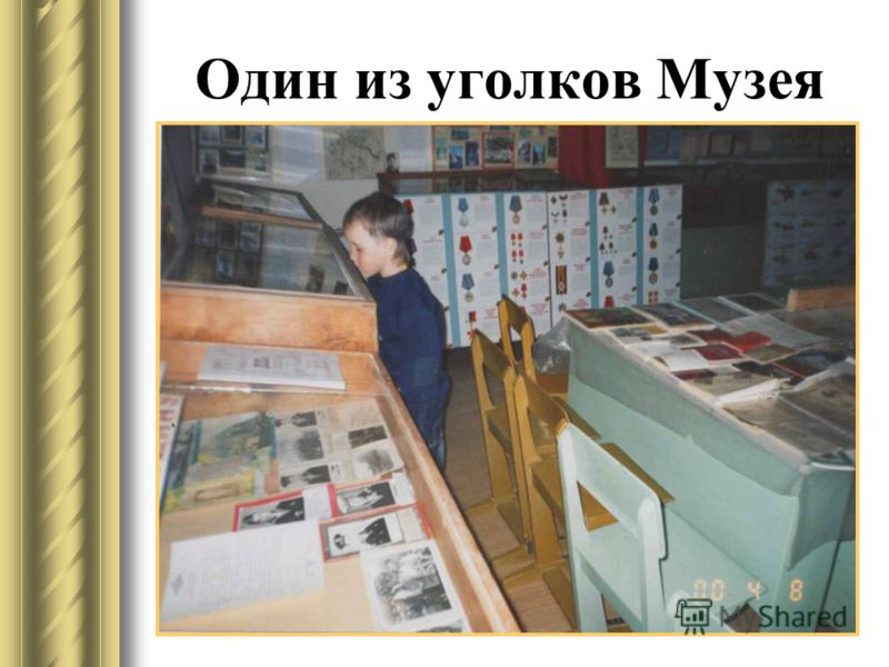Один из уголков Музея