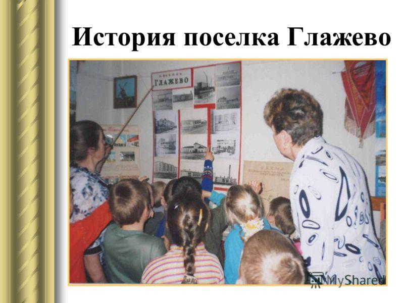 История поселка Глажево