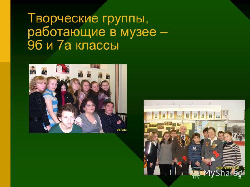 16.09.2012 6 Творческие группы, работающие в музее – 9б и 7а классы