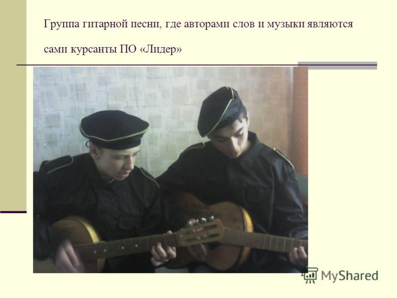 Группа гитарной песни, где авторами слов и музыки являются сами курсанты ПО «Лидер» фото