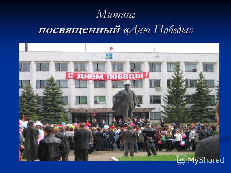 Митинг посвященный «Дню Победы»