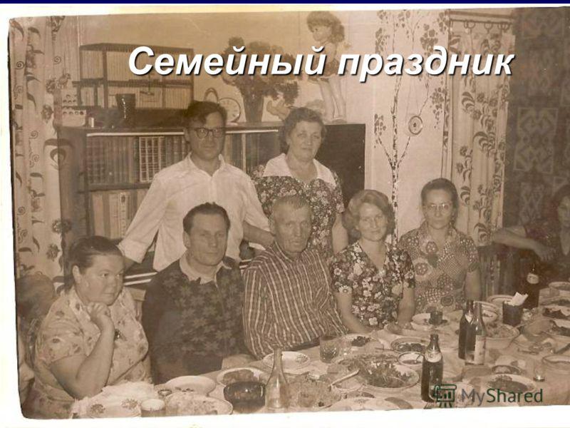 Семейный праздник Семейный праздник