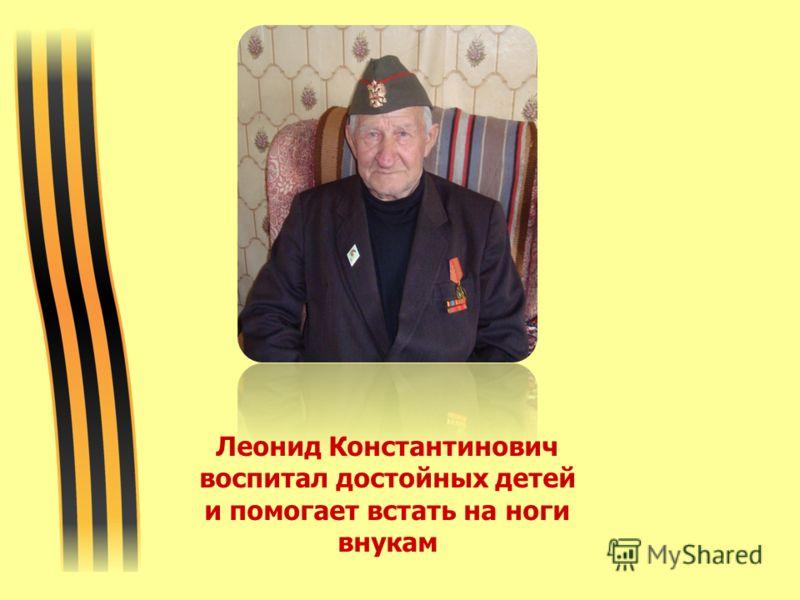 Леонид Константинович воспитал достойных детей и помогает встать на ноги внукам