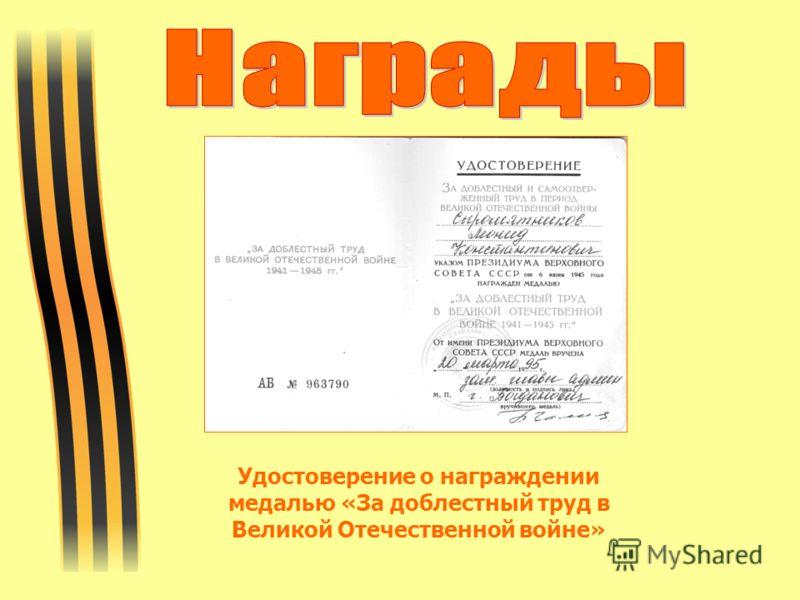 Удостоверение о награждении медалью «За доблестный труд в Великой Отечественной войне»