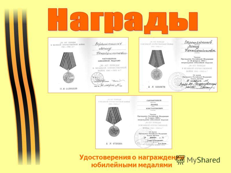 Удостоверения о награждении юбилейными медалями