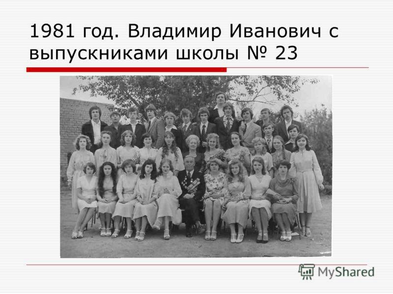 1981 год. Владимир Иванович с выпускниками школы 23