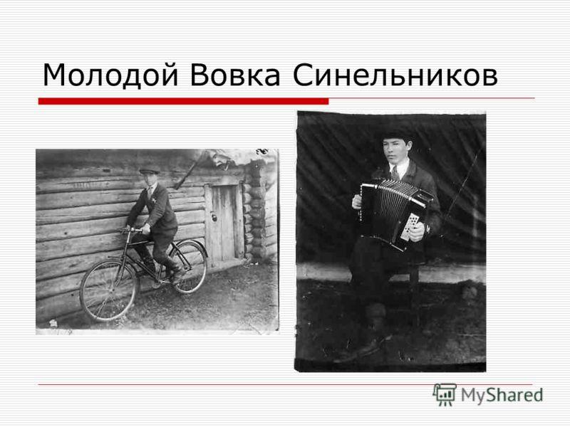Молодой Вовка Синельников