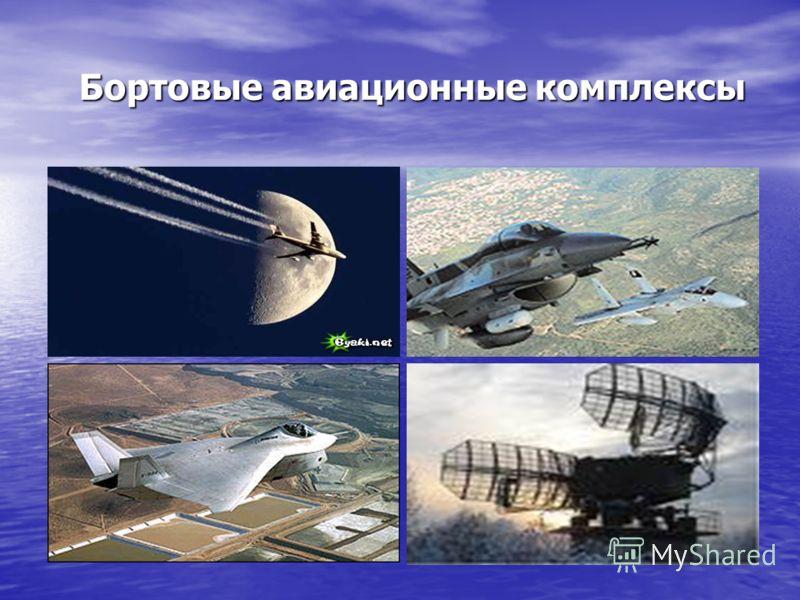 Бортовые авиационные комплексы Бортовые авиационные комплексы