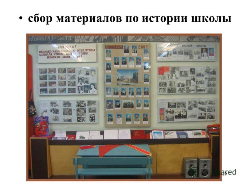19 сбор материалов по истории школы