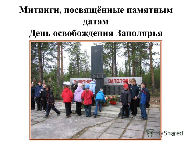 21 Митинги, посвящённые памятным датам День освобождения Заполярья
