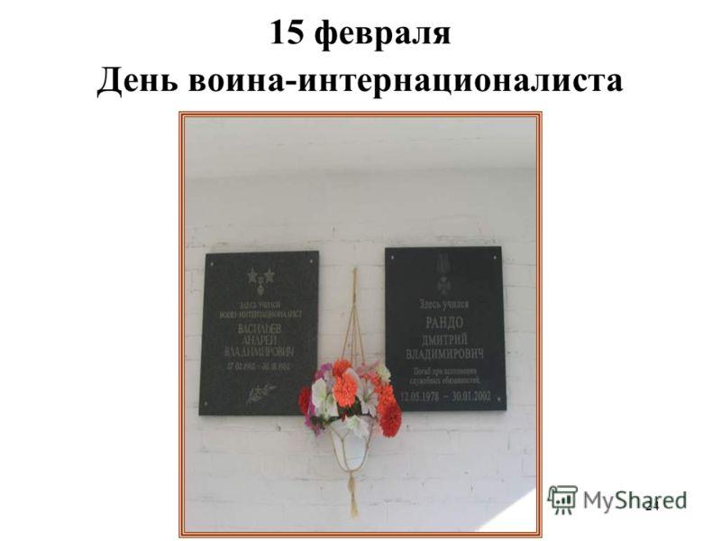 24 15 февраля День воина-интернационалиста