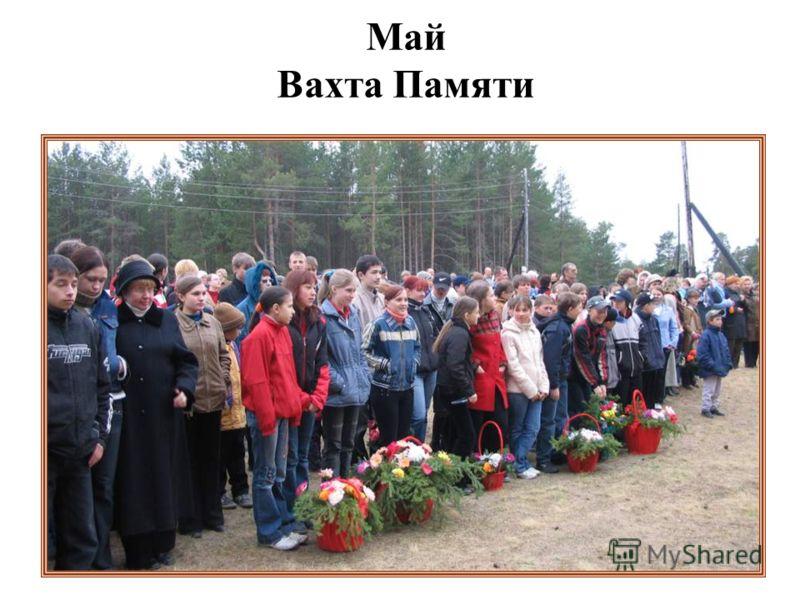 26 Май Вахта Памяти