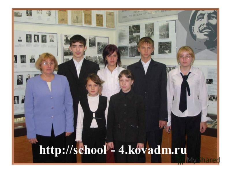 35 http://school - 4.kovadm.ru